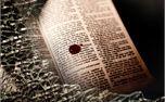 Jesus' Innocent Blood (7784)
